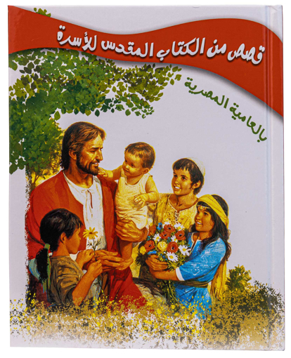 صورة قصص من الكتاب المقدس للأسرة - بالعامية المصرية - غلاف مقوى