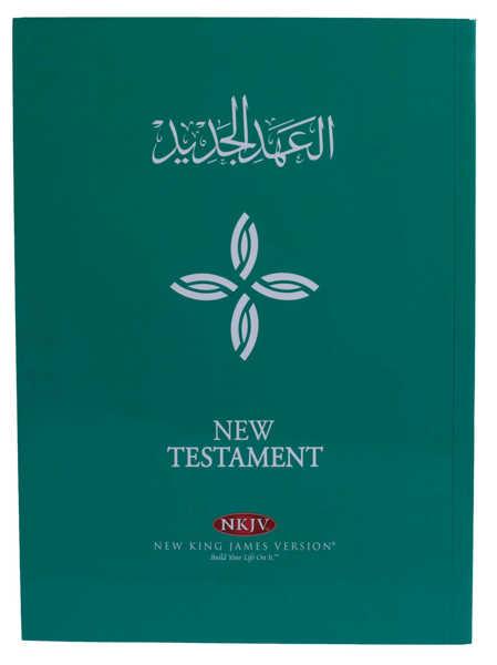 صورة العهد الجديد عربى انجليزى NKJV
